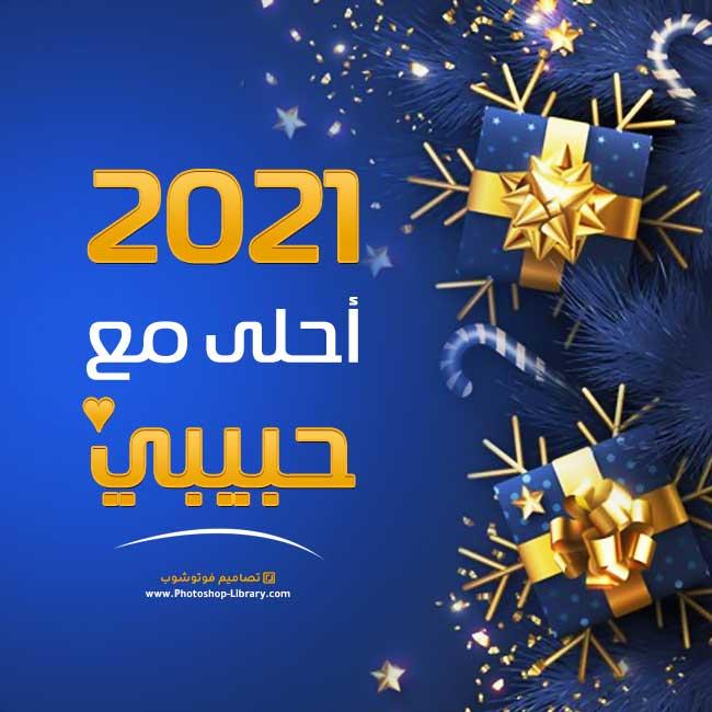 2021 احلى مع حبيبي صور وبطاقات تهنئة للحبيب للسنة الجديدة ٢٠٢١