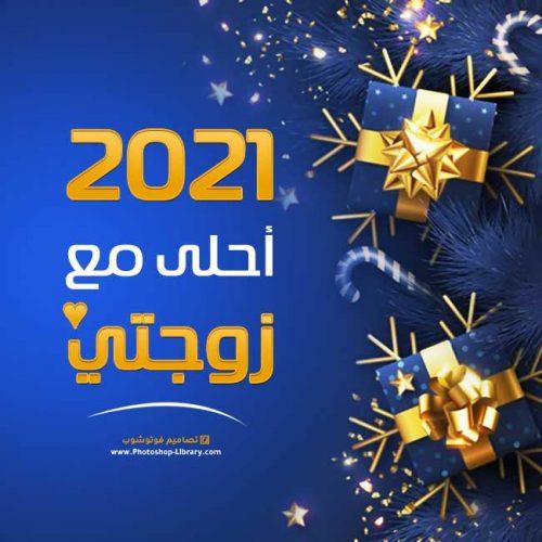 2021 احلى مع زوجتي صور وبطاقات تهنئة للزوجة للسنة الجديدة ٢٠٢١