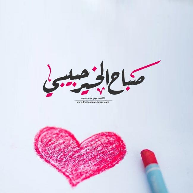 اجمل صور صباحيه للحبيب 2021 صباح الخير حبيبي رومانسي