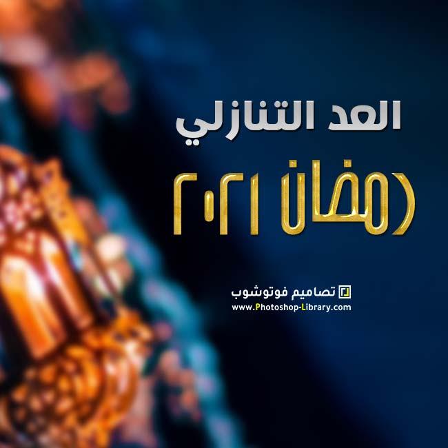 العد التنازلي لرمضان 2021 | كم باقي على شهر رمضان ٢٠٢١