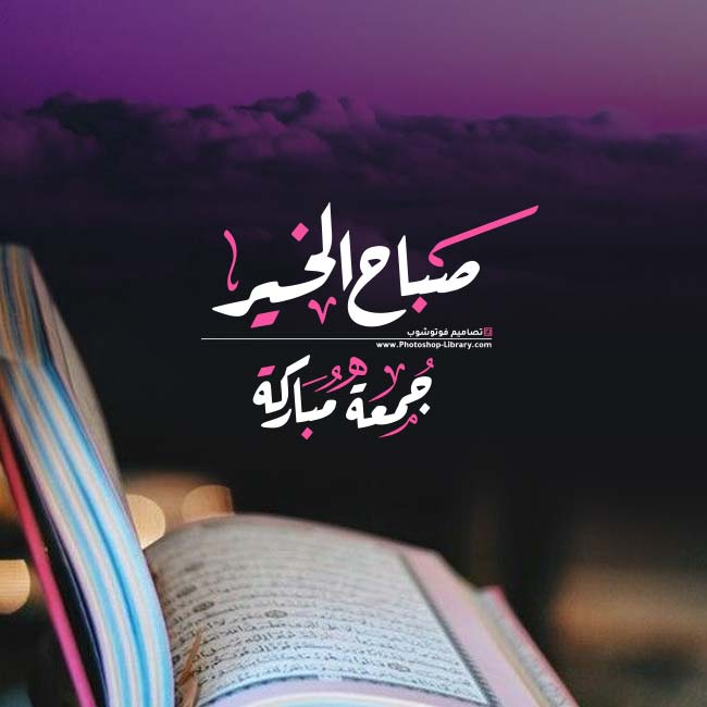 جديد صور وبطاقات صباح الخير جمعه مباركه 2021