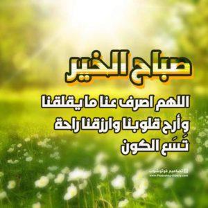 دعاء الصباح 2021 - صباح الخير دعاء الصباح للاصدقاء يوم السبت ٢٠٢١
