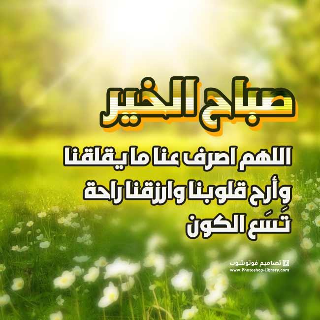 دعاء الصباح 2021 – صباح الخير دعاء الصباح للاصدقاء يوم السبت ٢٠٢١
