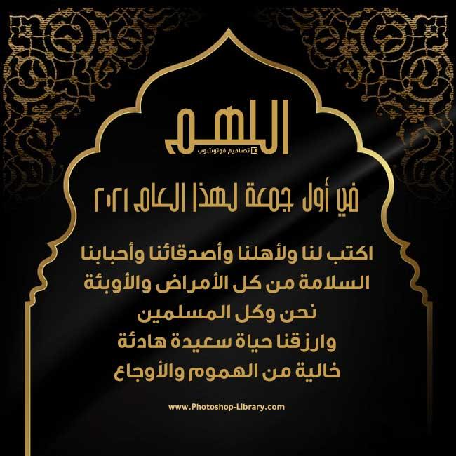 دعاء اول جمعة في السنة الميلادية 2021 ، دعاء اللهم في اول جمعة لهذا العام ٢٠٢١