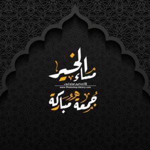 مساء الخير جمعه مباركه 2021 احلى صور عن مساء يوم الجمعه ٢٠٢١