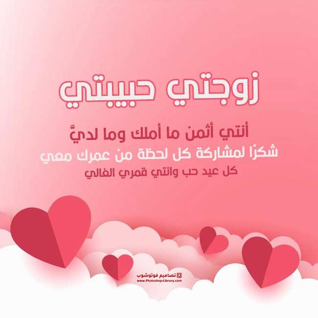 أجمل رسائل عيد الحب للزوجة 2021