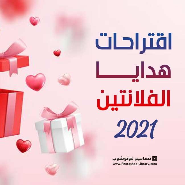 اقتراحات هدايا عيد الحب 2021