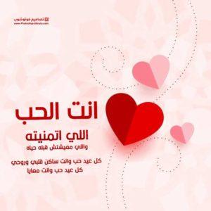 رسالة عيد الحب ٢٠٢١ مكتوبة وبالصور الفلانتين 2021