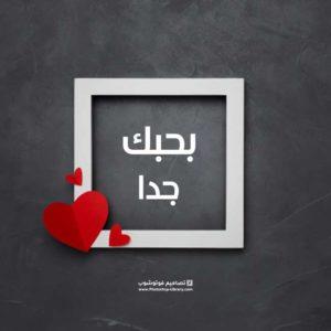رمزيات عيد الحب 2021