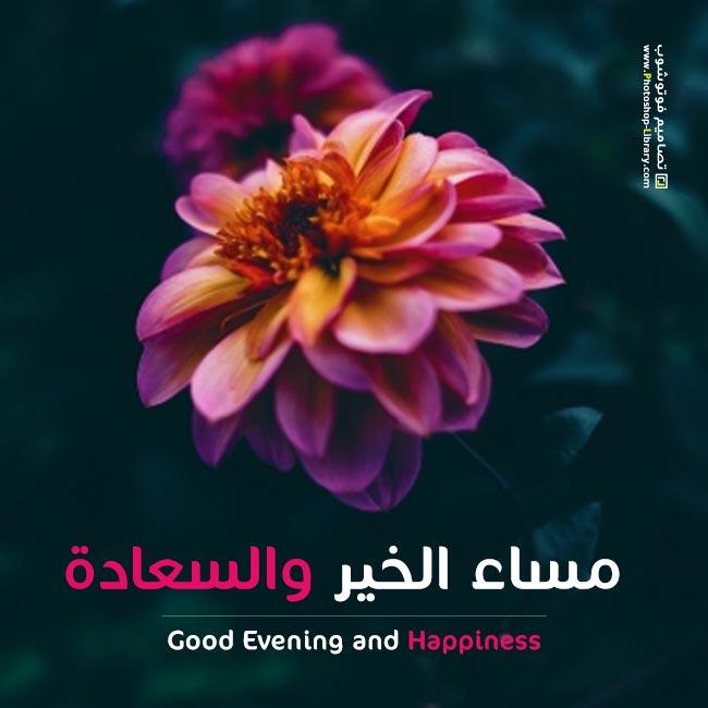 احلى صور مساء الخير والسعادة جديدة 2021