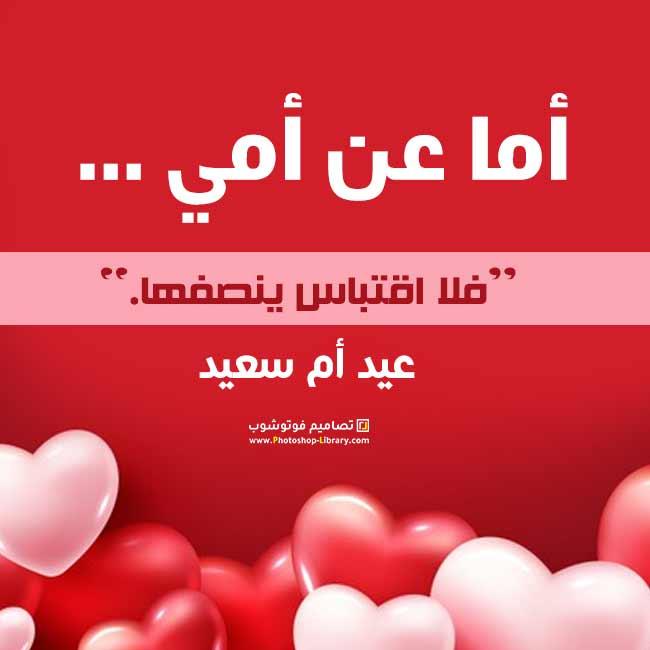 اما عن امي فلا اقتباس ينصفها عيد ام سعيد 2021