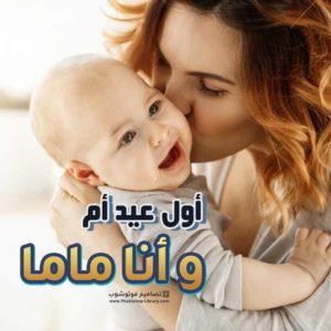 اول عيد ام وانا ماما