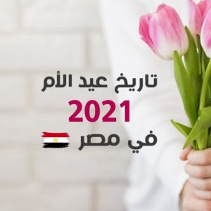 تاريخ عيد الام 2021 في مصر