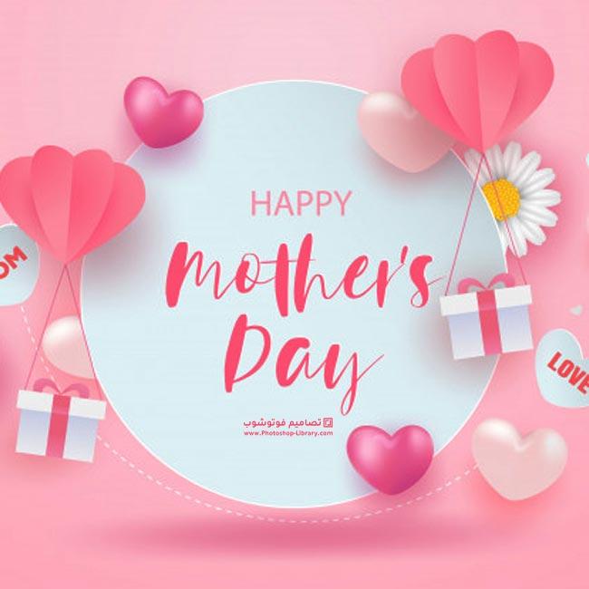 عيد ام سعيد بالانجلش Happy Mother Day 2021