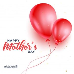 عيد ام سعيد بالانجليزي Happy Mother's Day 2021