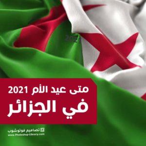 متى عيد الام 2021 في الجزائر