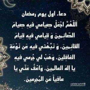 ادعية اول يوم رمضان 2021