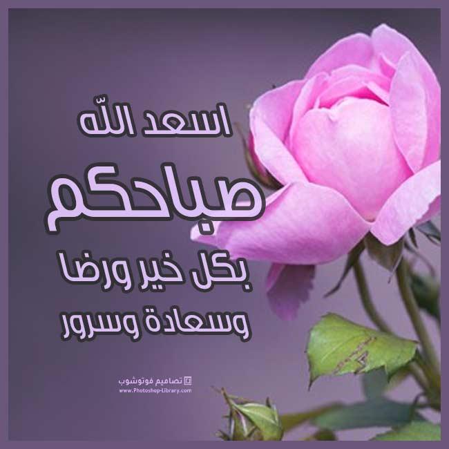 اسعد الله صباحكم بكل خير ورضا وسعادة وسرور 2021