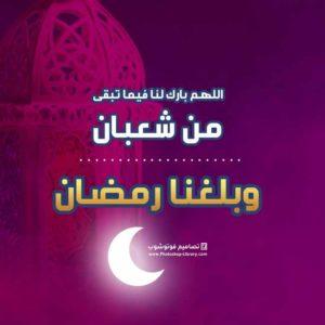 اللهم بارك لنا فيما تبقى من شعبان وبلغنا رمضان 2021