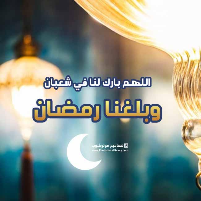 اللهم بارك لنا في شعبان وبلغنا رمضان 2021