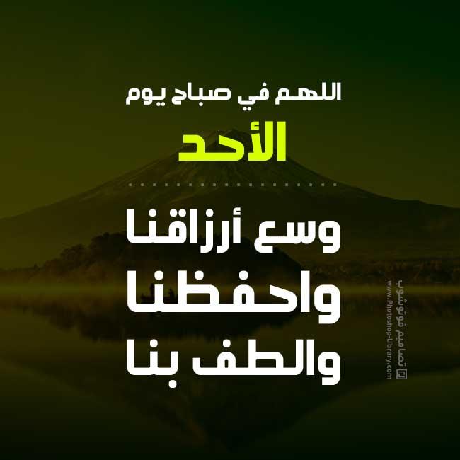 اللهم في صباح يوم الأحد 2021