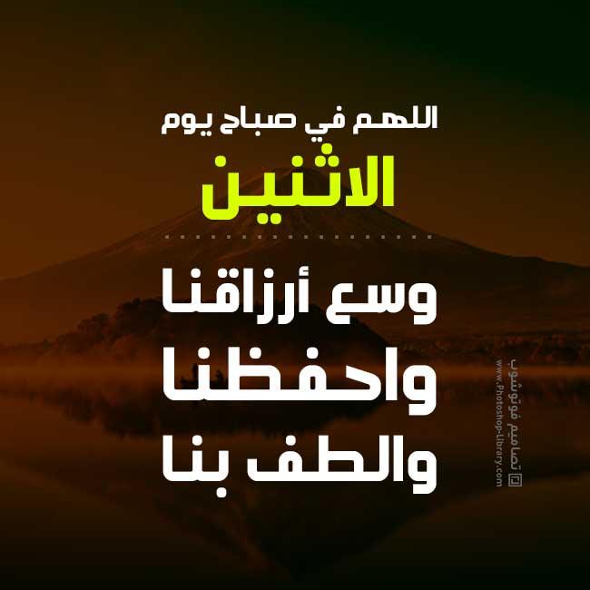 اللهم في صباح يوم الاثنين 2021