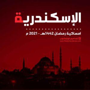 امساكية رمضان 2021 اسكندرية