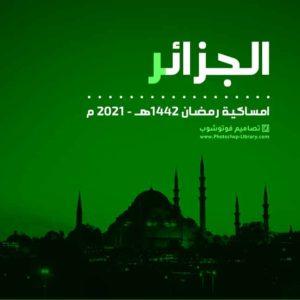 امساكية رمضان 2021 الجزائر