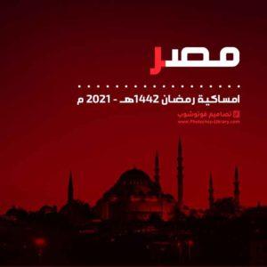 امساكية رمضان 2021 مصر