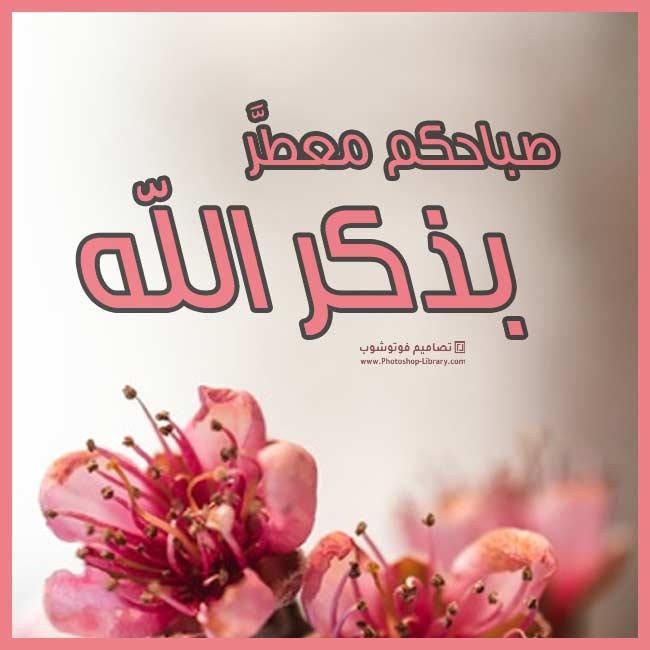 بطاقات صباحكم معطر بذكر الله 2021