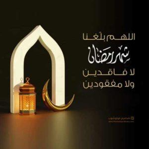 بطاقة دعاء اللهم بلغنا شهر رمضان لا فاقدين ولا مفقودين 2021