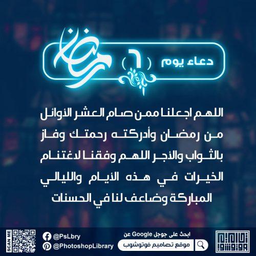 دعاء سادس ايام رمضان 2021