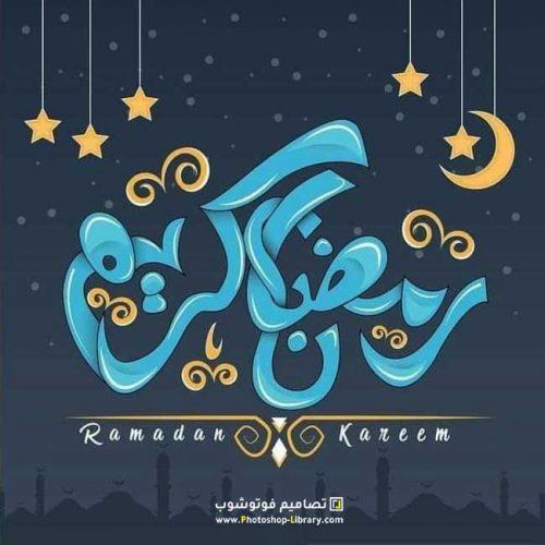 بطاقة رمضان كريم 2021