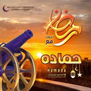 بوستات رمضان احلى مع حماده صور اسم حماده