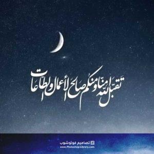 دعاء رمضان تقبل الله منا ومنكم صالح الاعمال والطاعات 2021