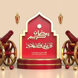 تهنئة رمضان كريم كل عام وانتم بخير 2021 . بطاقات و صور معايدة شهر رمضان المبارك 2021 جديدة من تصميم موقع تصاميم فوتوشوب .