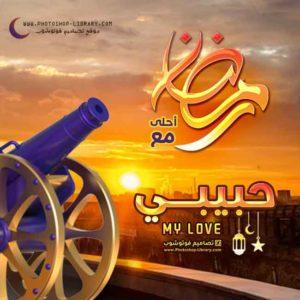 جديد صور رمضان احلى مع حبيبي 2021