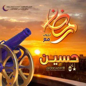 جديد صور رمضان احلى مع حسين 2021