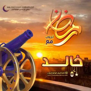 جديد صور رمضان احلى مع خالد 2021