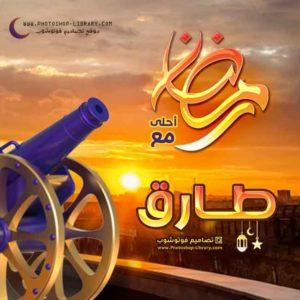 جديد صور رمضان احلى مع طارق 2021