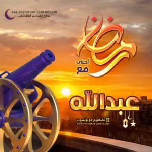 جديد صور رمضان احلى مع عبدالله 2021