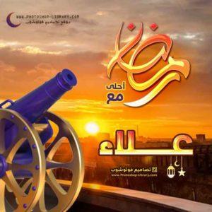جديد صور رمضان احلى مع علاء 2021