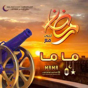 جديد صور رمضان احلى مع ماما 2021