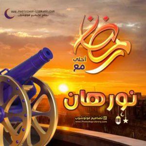 جديد صور رمضان احلى مع نورهان 2021