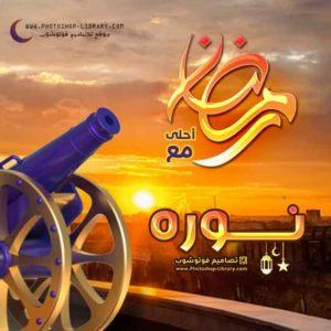 جديد صور رمضان احلى مع نوره 2021