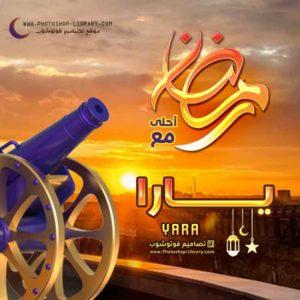 جديد صور رمضان احلى مع يارا 2021