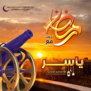 جديد صور رمضان احلى مع ياسر 2021