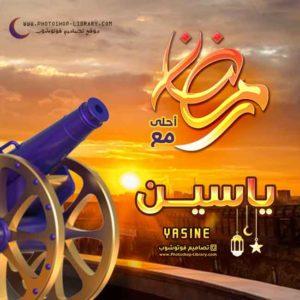 جديد صور رمضان احلى مع ياسين 2021