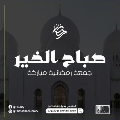 جمعة رمضانية مباركة صباح الخير مكتوبة بالصور 2021
