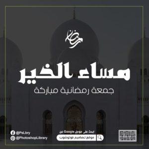 جمعة رمضانية مباركة مساء الخير مكتوبة بالصور 2021